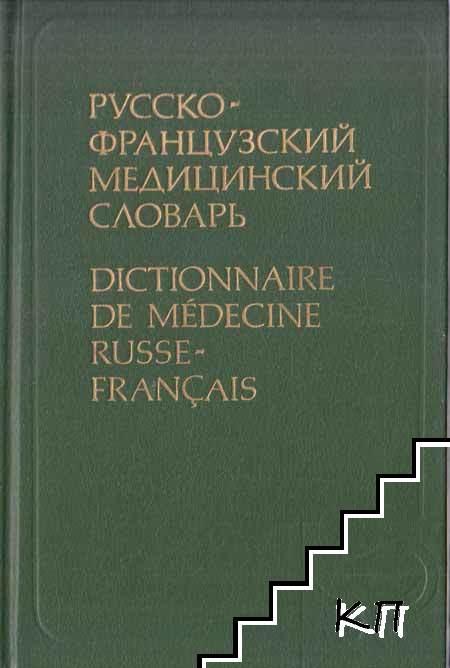 Русско-французский медицинский словарь / Dictionaire de Médicine Russe-Français
