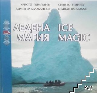 Ледена магия / Ice Magic