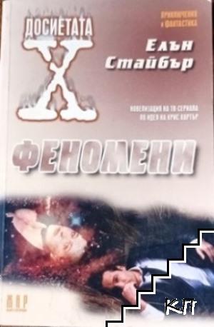 Досиетата Х: Феномени
