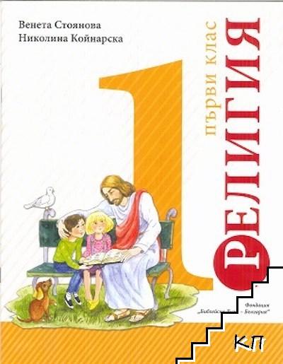 Учебник по религия за 1. клас