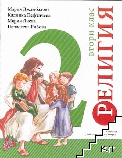 Учебник по религия за 2. клас