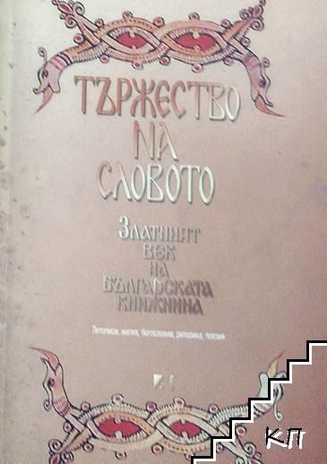 Тържество на словото: Златният век на българската книжнина