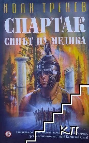 Спартак - синът на Медика