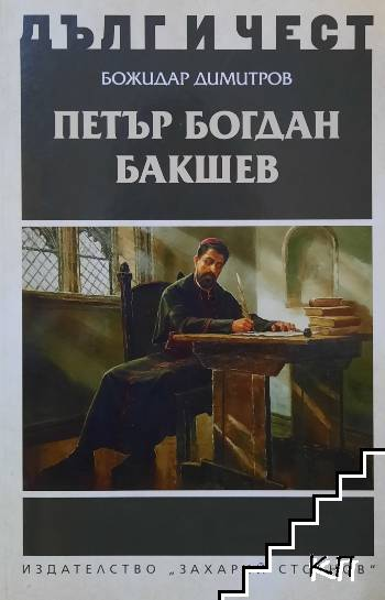 Дълг и чест: Петър Богдан Бакшев