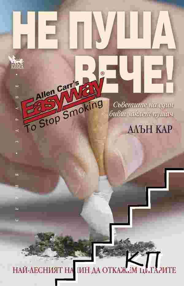 Не пуша вече!
