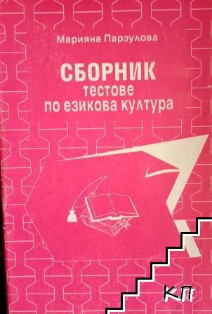 Сборник тестове по езикова култура
