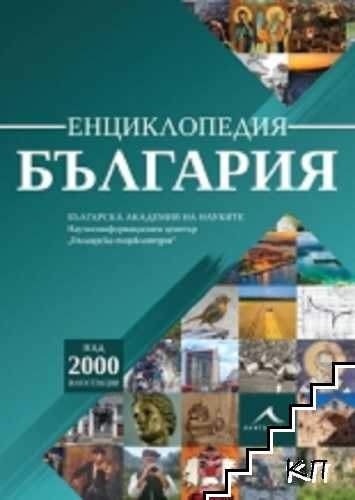 Енциклопедия България 2021 г.