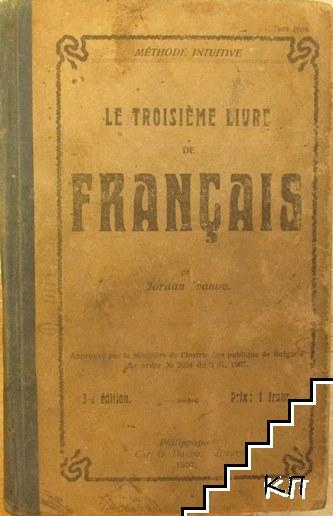 Трета френска читанка