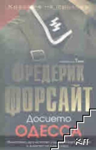 Досието Одесса