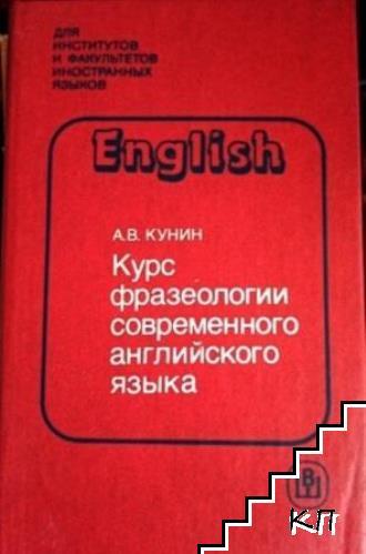 Курс фразеологии современного английского языка