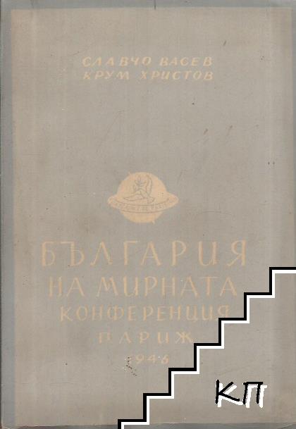България на мирната конференция Париж 1946