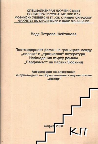 """Постмодерният роман на границата между """"висока"""" и """"тривиална"""" литература. Наблюдения върху романа """"Парфюмът"""" на Патрик Зюскинд"""
