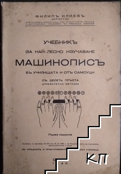 Учебникъ за най-лесно изучаване машинописъ въ училищата и отъ самоуци съ десетъ пръста