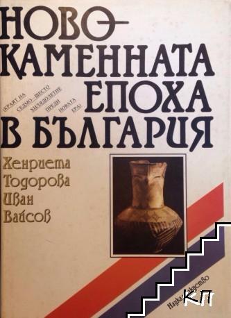 Новокаменната епоха в България