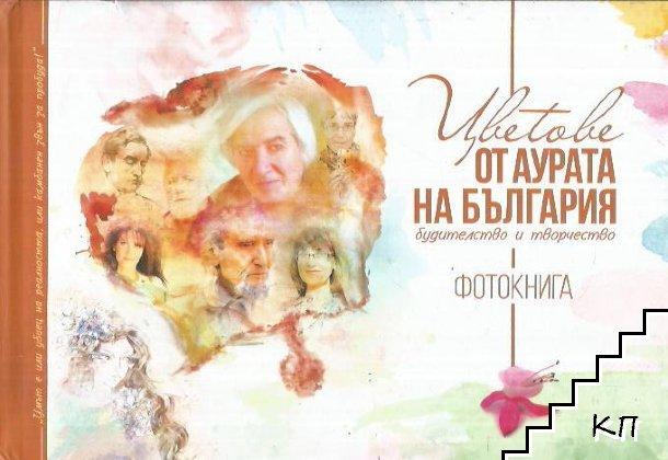 Цветове от аурата на България