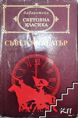 Съветски театър