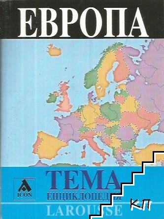 Енциклопедия Larousse. Тема: Европа