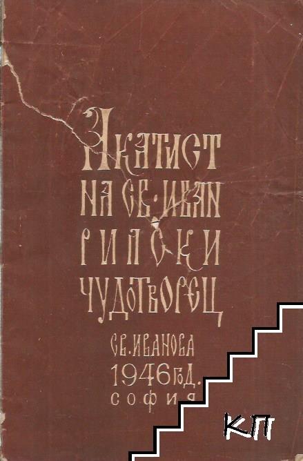 Акатист на Св. Иван Рилски Чудотворец