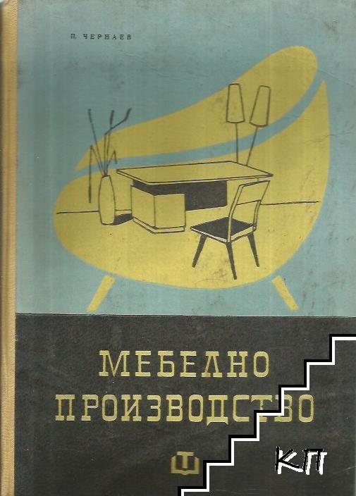 Мебелно производство