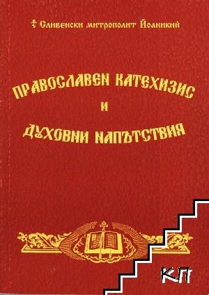 Православен катехизис и духовни напътствия