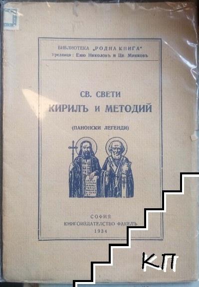 Св. Свети Кирилъ и Методий