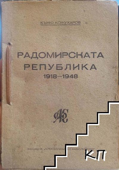 Радомирската република 1918-1948