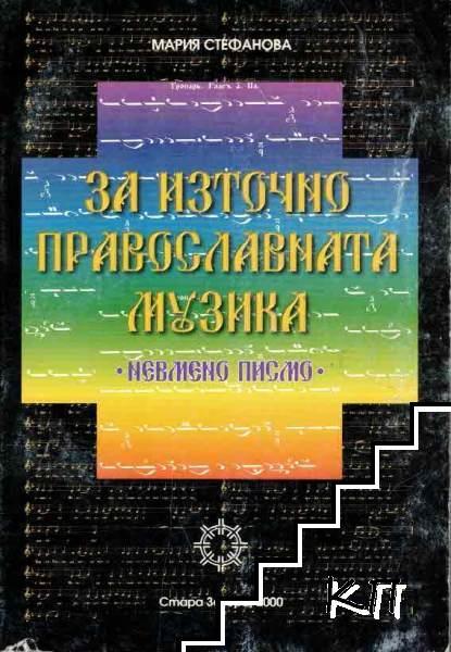 За източно-православната музика