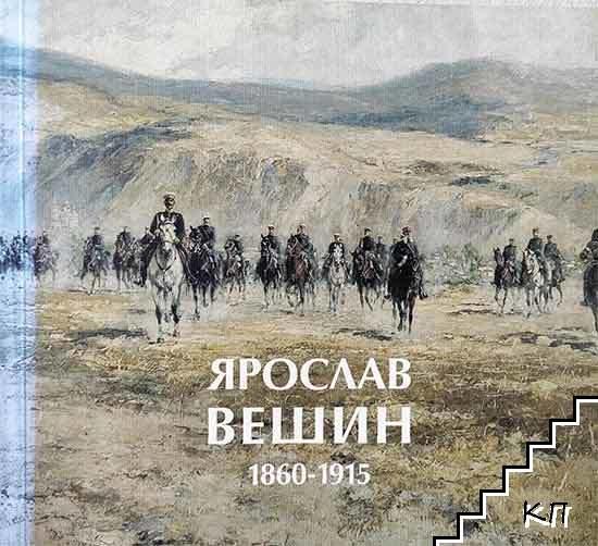 Ярослав Вешин 1860-1915