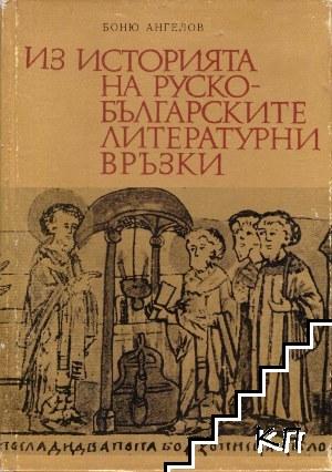 Из историята на руско-българските литературни връзки