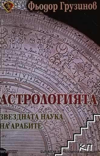 Астрологията звездната наука на арабите