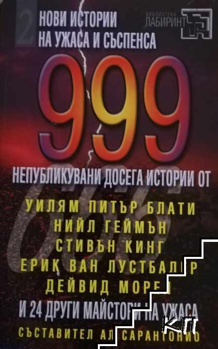 999 нови истории на ужаса и съспенса