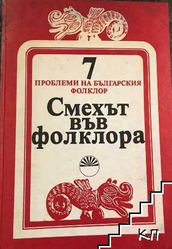 Проблеми на българския фолклор. Том 7: Смехът във фолклора