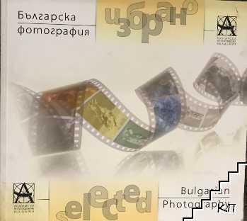 Българска фотография. Избрано / Bulgarian photography. Selected