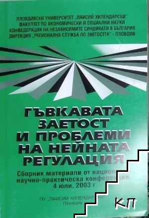Гъвкавата заетост и проблеми на нейната регулация
