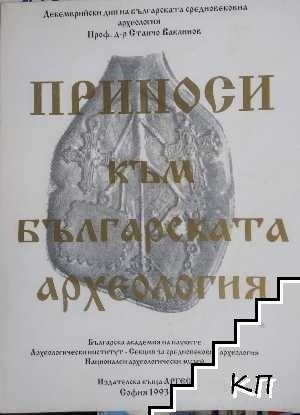 Приноси към българската археология. Том 2