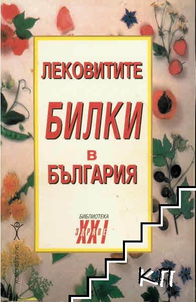 Лековитите билки в България
