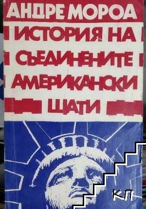 История на Съединените американски щати. Част 1