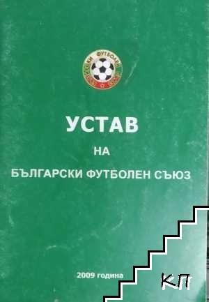 Устав на БФС