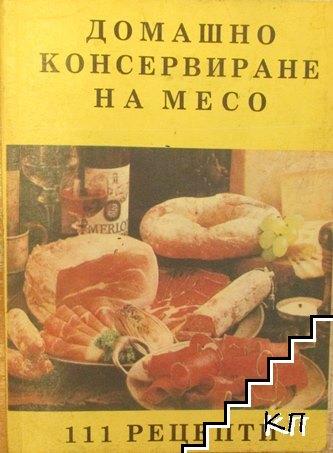 Домашно консервиране на месо