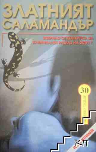 Златният саламандър