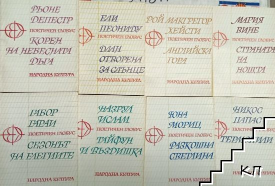 Поетичен глобус 1978 г. Комплект от 8 книги