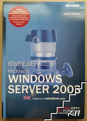 Въведение в Microsoft Windows Server 2003