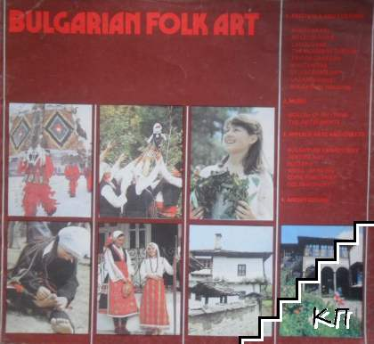 Bulgarian Folk Art