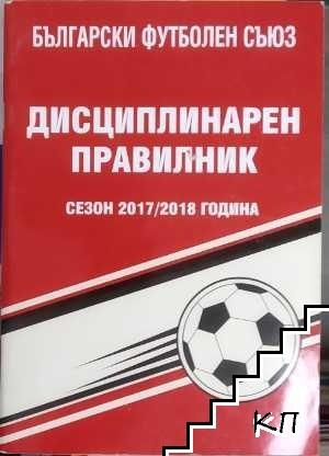 Дисциплинарен правилник на БФС за сезон 2017-2018 година