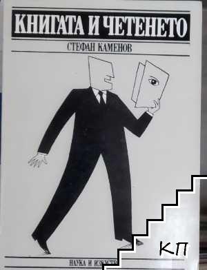 Книгата и четенето