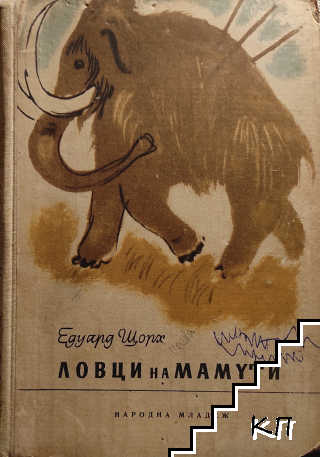Ловци на мамути