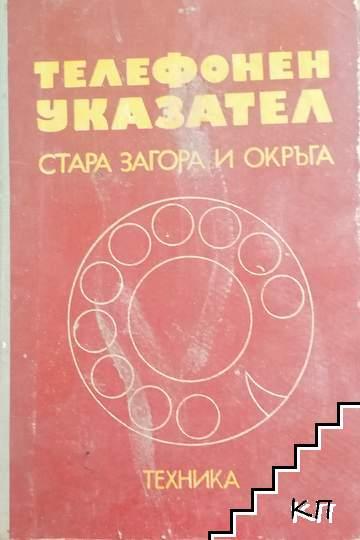 Телефонен указател Стара Загора и окръга