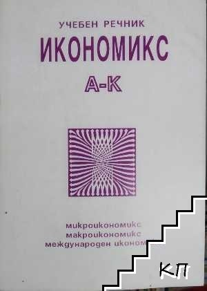 Икономикс. Учебен речник. Част 1-2