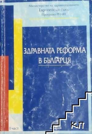 Здравната реформа в България. Част 1