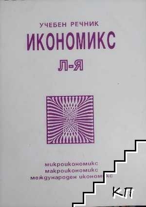 Икономикс. Учебен речник. Част 2